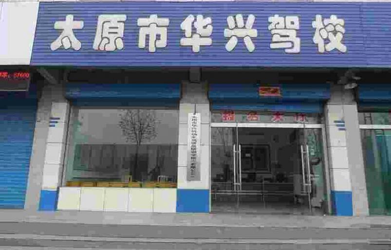 太原华兴驾校