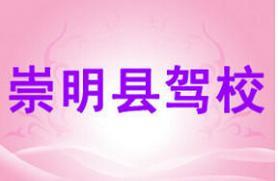 昆明嵩明县驾校