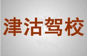 天津津沽驾校