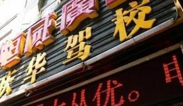 西安庆华驾校