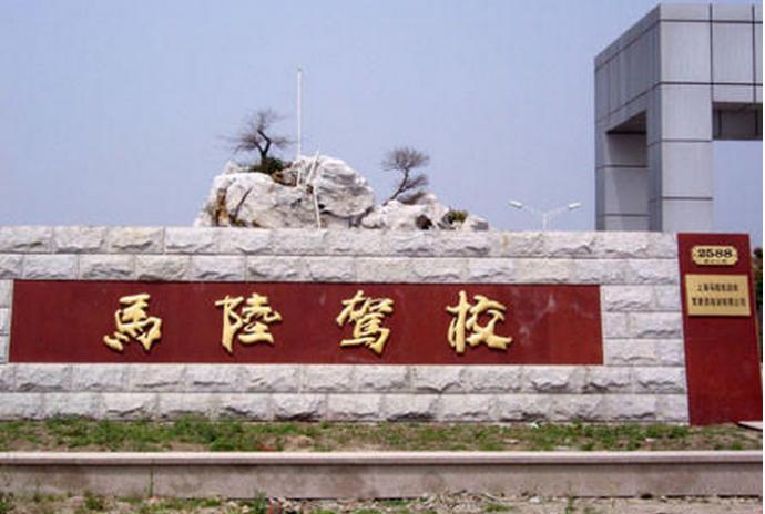 上海马陆驾校