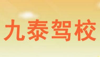 武汉九泰驾校