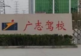 荥阳广志驾校