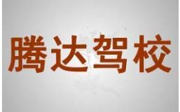 北京腾达驾校