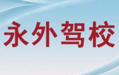 北京永外驾校
