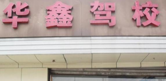 西宁华鑫驾校