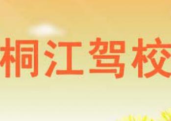 富阳桐江驾校