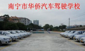 南宁华侨驾校