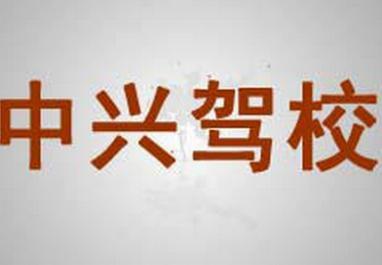 杭州中兴驾校