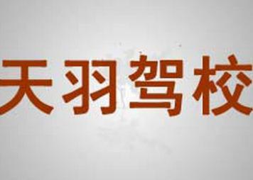 杭州天羽驾校