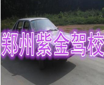 郑州紫金驾校