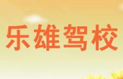 海南乐雄驾校