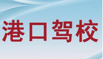 武汉港口驾校