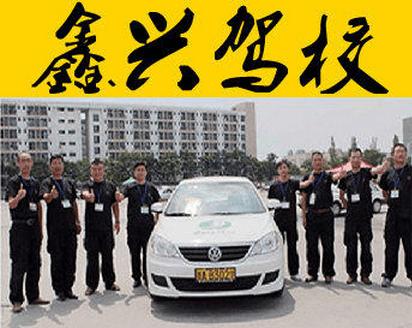 南宁鑫兴驾校