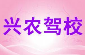 天津兴农驾校
