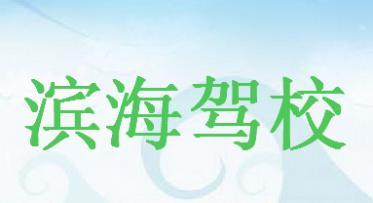 天津滨海驾校