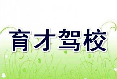 杭州育才驾校