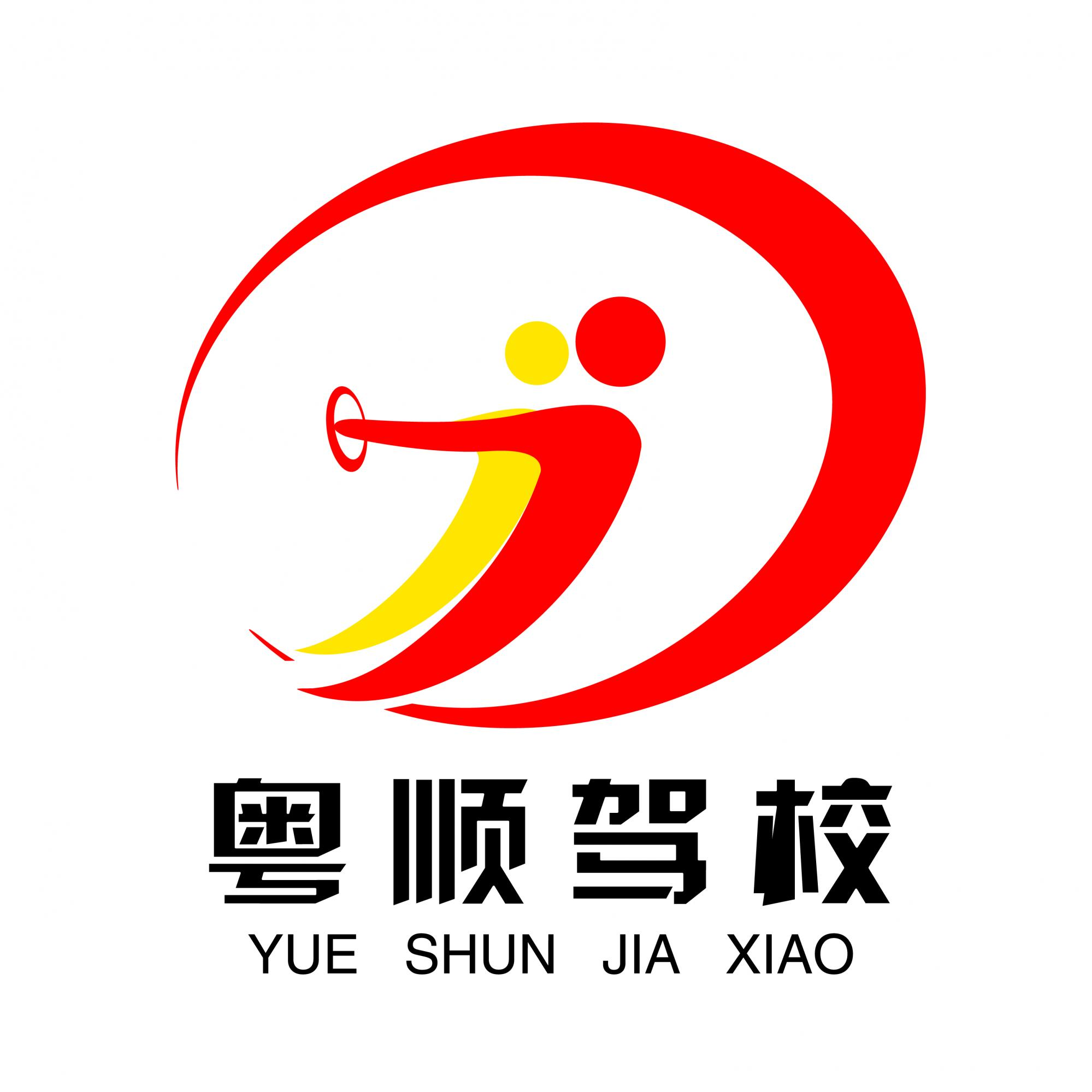 广州粤顺驾校