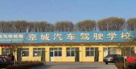 北京京城驾校