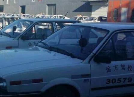 北京远方驾校