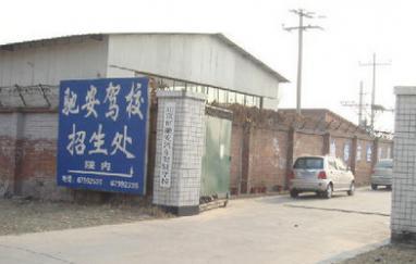 北京驰安驾校