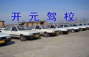 郑州开元驾校