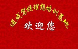 郑州通成驾校