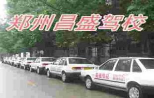 郑州昌盛驾校