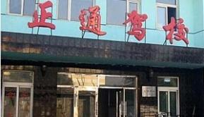 郑州正通驾校