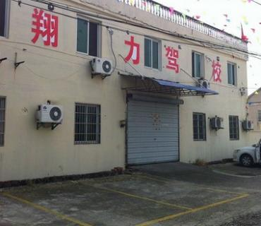 杭州翔力驾校