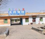 北京大件驾校