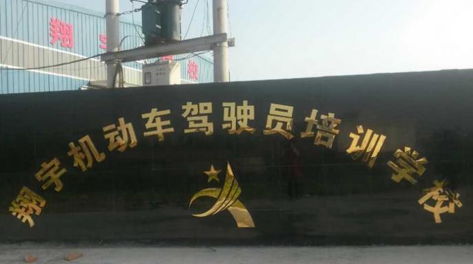 北京翔宇驾校