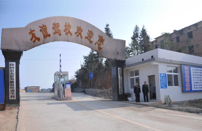 北京市友谊驾校
