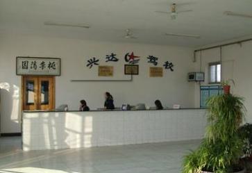 北京兴达驾校