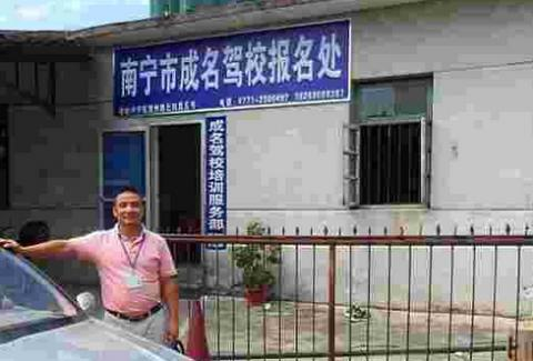南宁成名交通驾校