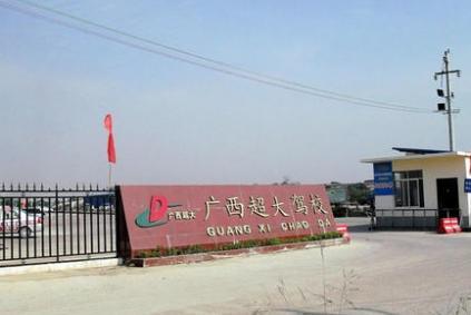 广西超大驾校