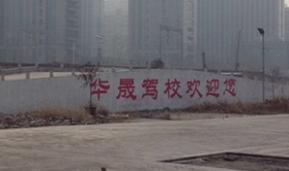 南宁华晟驾校