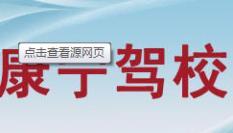 南宁康宁驾校