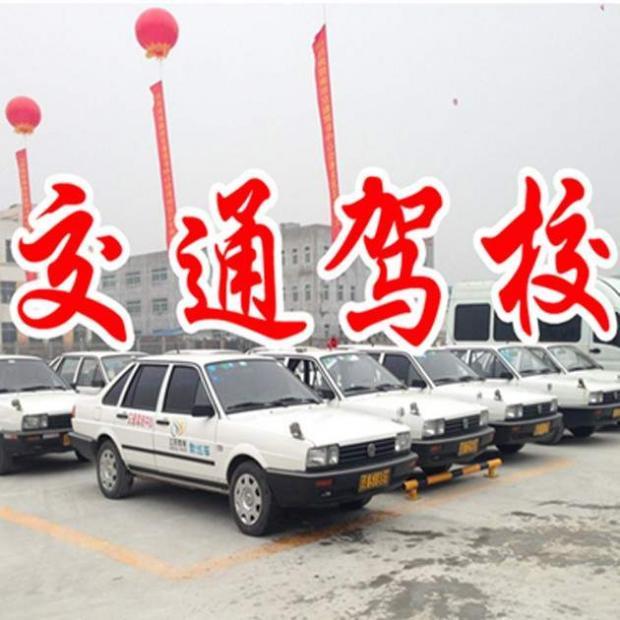 南京交通驾校