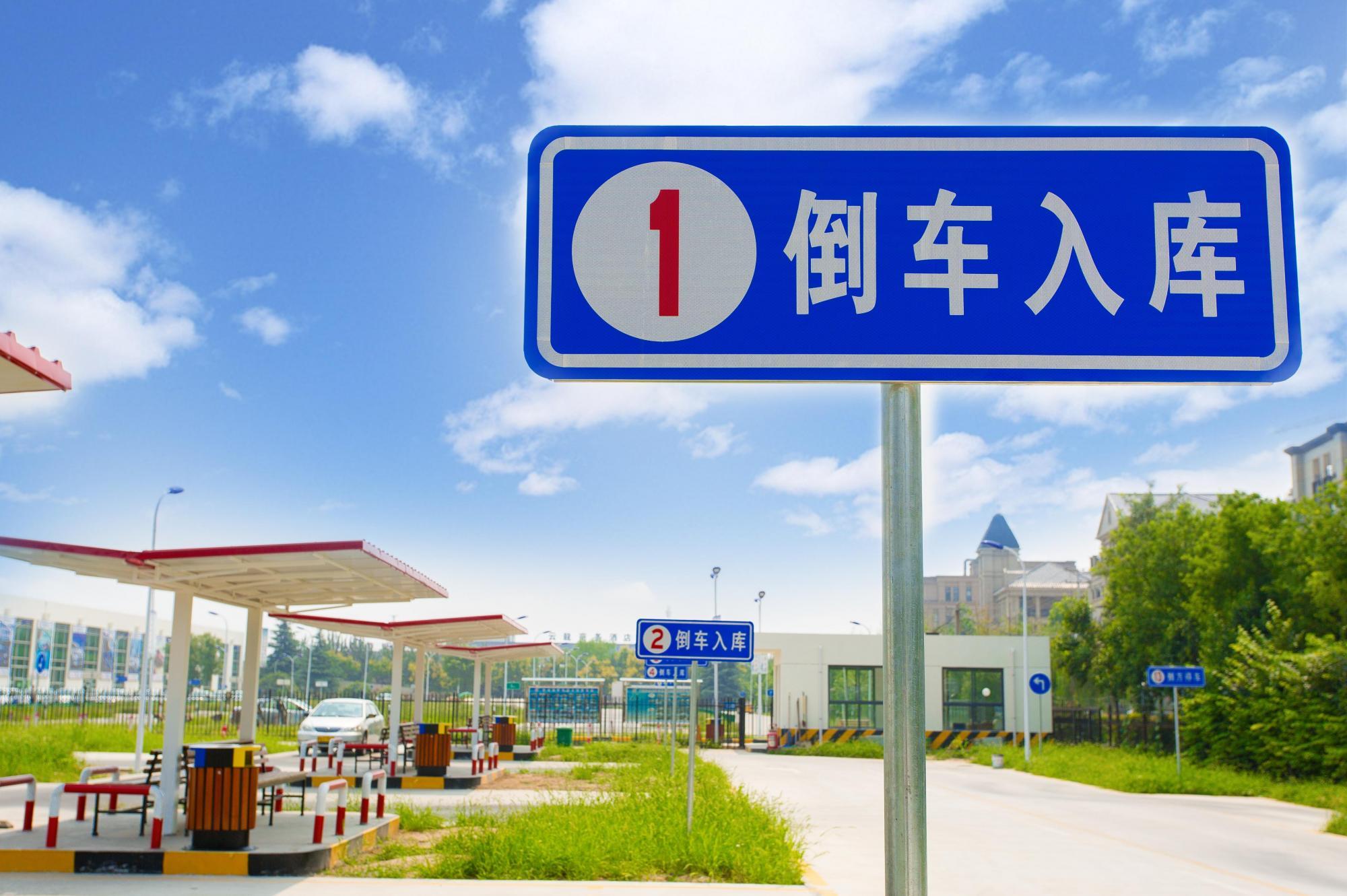 陕西锦志程驾校
