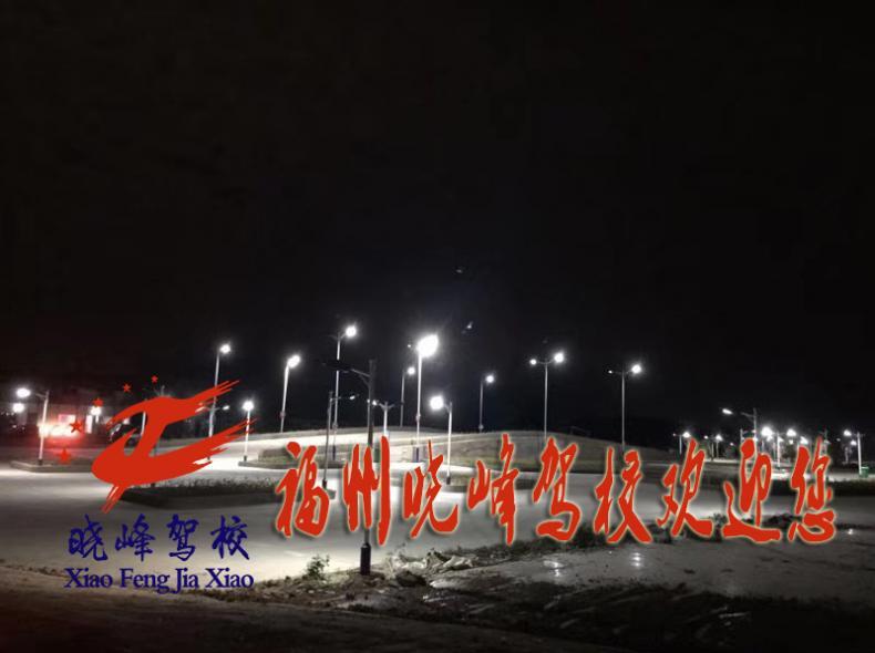 福州晓峰驾校