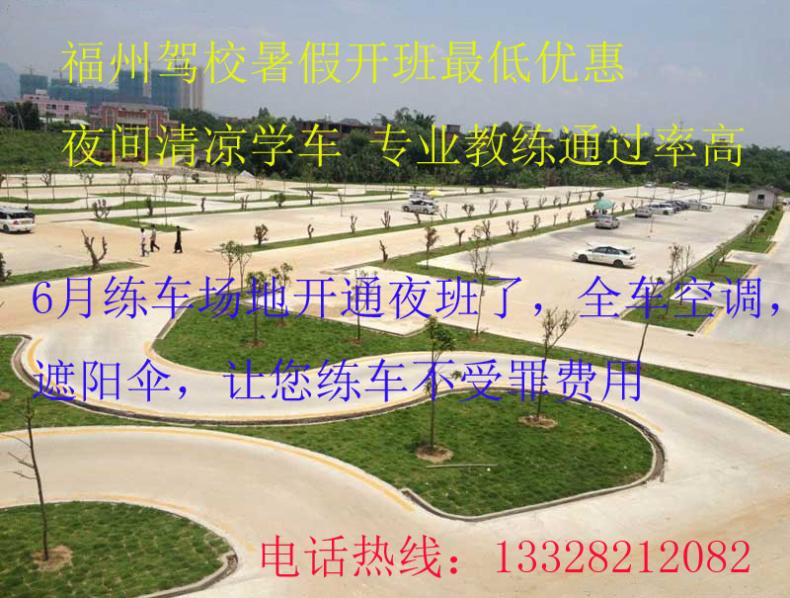 福州祥隆驾校