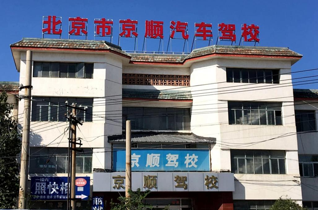 北京京顺驾校