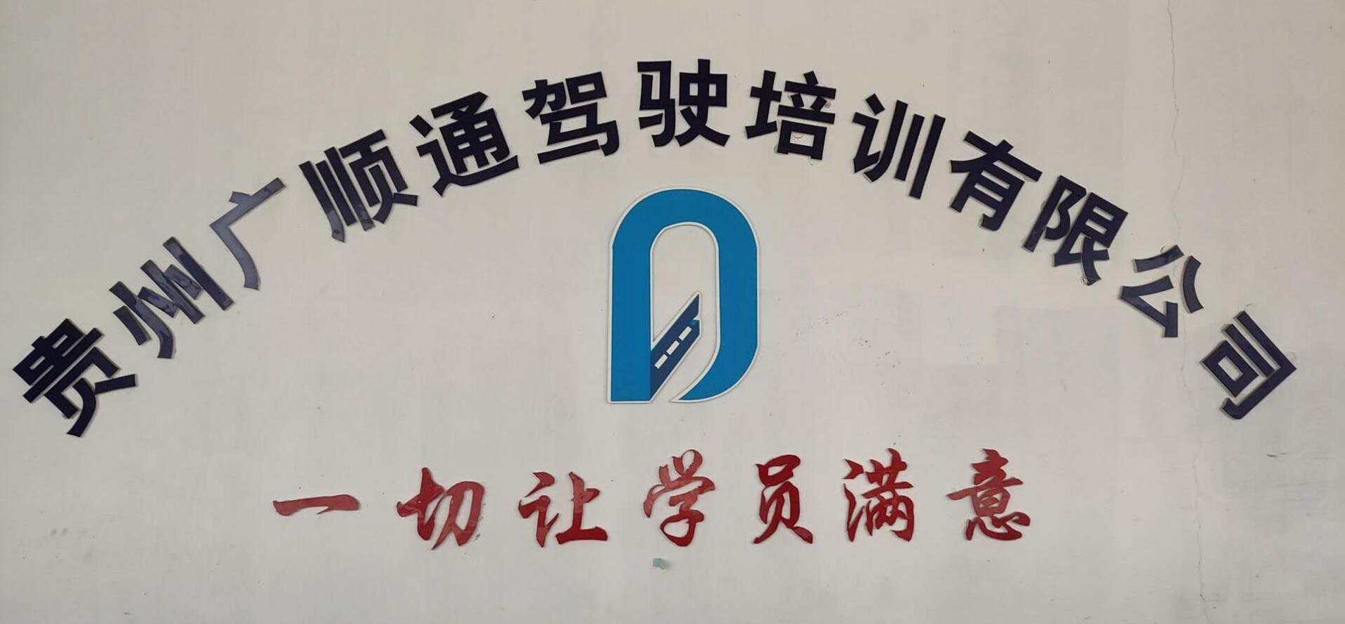 贵阳广顺通驾校