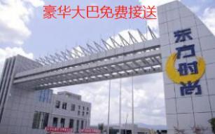 云南东方时尚驾校