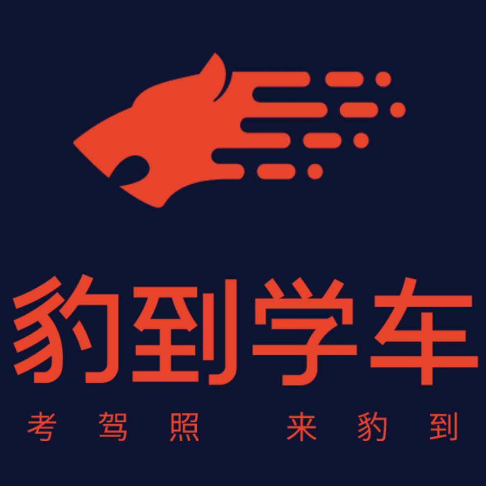 杭州豹到学车驾校