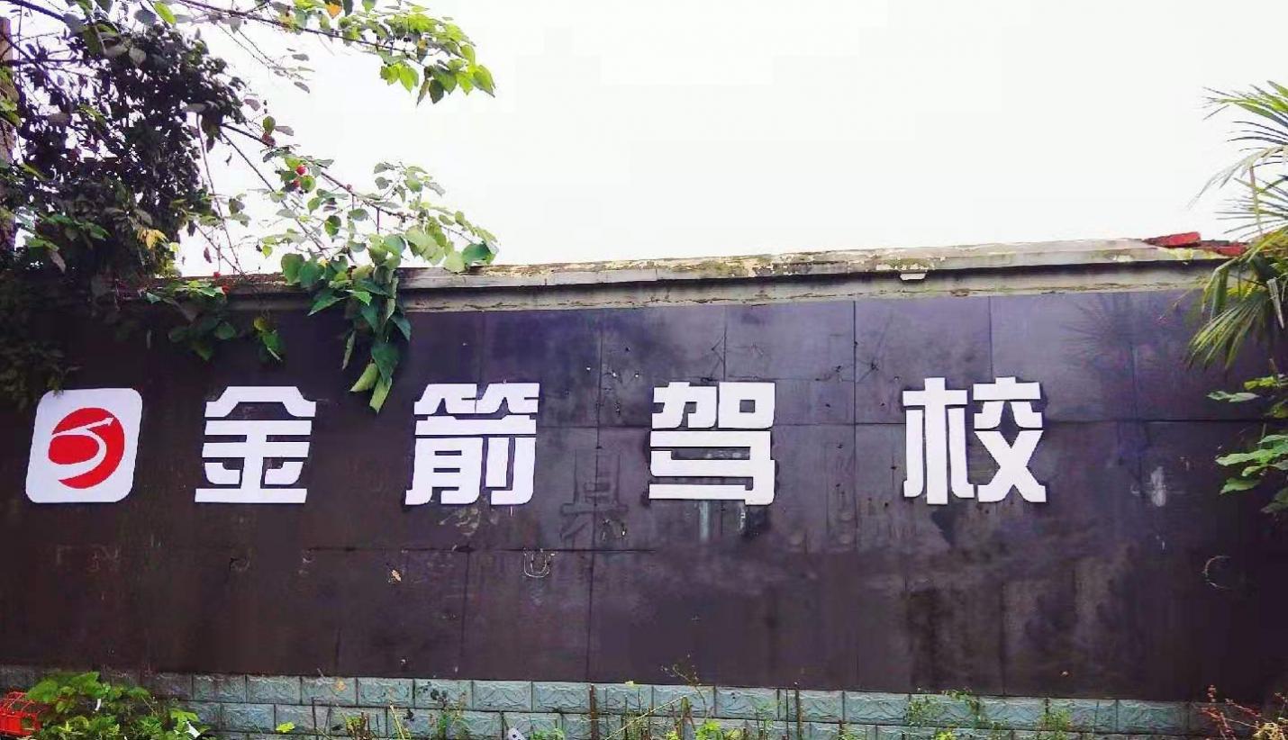 成都市金箭驾校