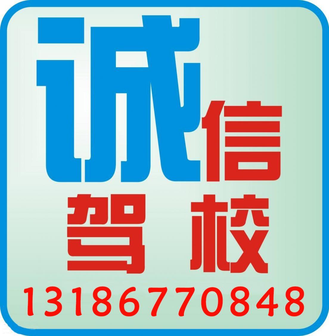 福州鸿程驾校
