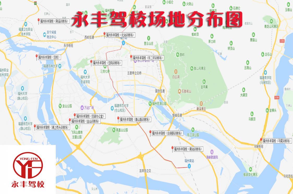 福州永丰驾校
