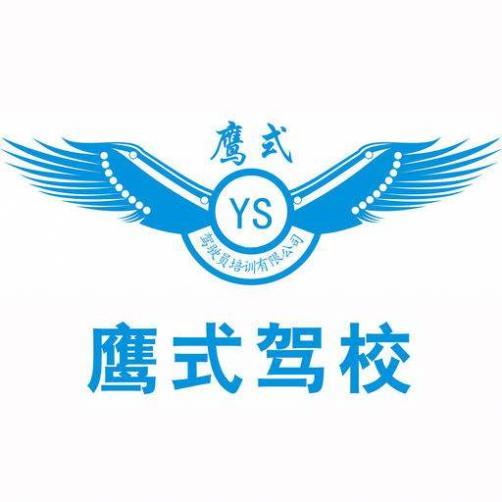广州鹰式驾校